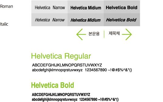 본문용 Helvetica Narrow, Helvetica Midium, Helvetica Narrow Italic, Helvetica Midium Italic, 제목체 Helvetica Bold, Helvetica Bold Italic